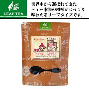 皇后的蘋果茶補充包-【卡雷爾恰佩克Karel Capek 】山田詩子/紅茶/茶葉