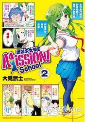 Mission! School武裝少女學園02