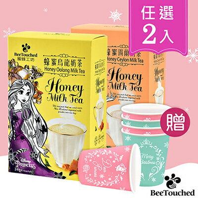 蜜蜂工坊-迪士尼公主系列奶茶(任選2入) ❤口味有蜂蜜玫瑰奶茶、蜂蜜抹綠奶茶、蜂蜜錫蘭奶茶、蜂蜜烏龍奶茶❤ 送 聖誕分享杯 1
