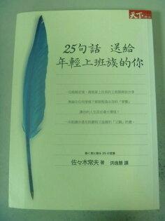 【書寶二手書T6/財經企管_JFA】25句話語送給年輕上班族的你_佐佐木常夫