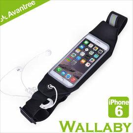 【風雅小舖】【Avantree Wallaby運動型iPhone6彈性腰包】iPhone6/Samsung S5/S6可用 防汗防雨運動腰帶包 跑步慢跑路跑自行車單車適用