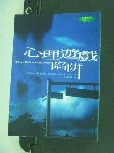 【書寶二手書T2/心理_LQC】心理遊戲陷阱_王蕆真, 海特.麥