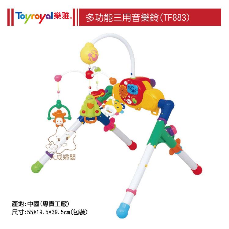 【大成婦嬰】Toyroyal 樂雅 多功能三用音樂鈴TF883(3WAY) 床邊音樂鈴 多功能 玩具 0