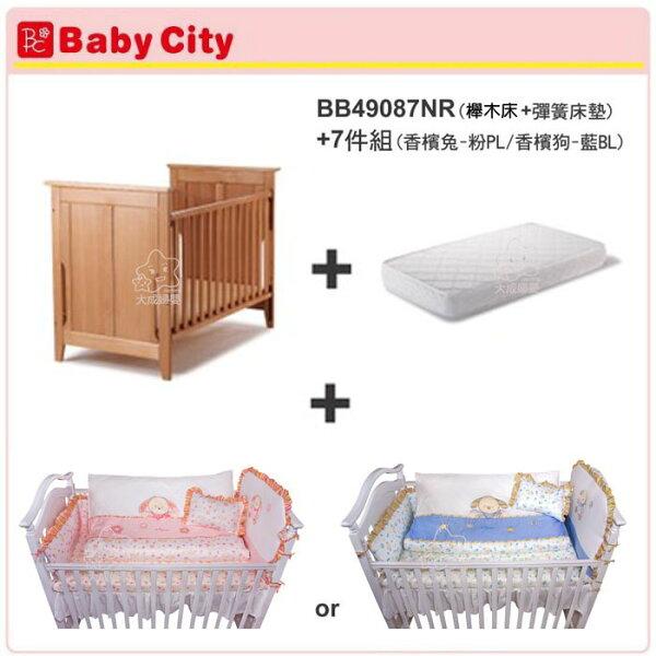 【大成婦嬰】Baby city 櫸木嬰兒大床+彈簧床墊+寢具七件組 (BB49089PL) 嬰兒床 // 運$200