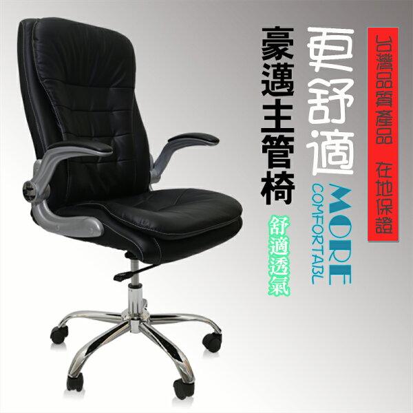 【 椅子王 】豪邁董事長椅辦公椅/皮椅/書桌椅/電腦椅書櫃辦公室電腦桌升降椅透氣椅主管椅會議椅空間規劃 銷售冠軍座椅 辦公家具OA座椅