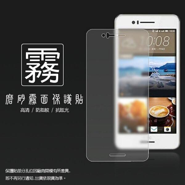 霧面螢幕保護貼 HTC Desire 728 保護貼