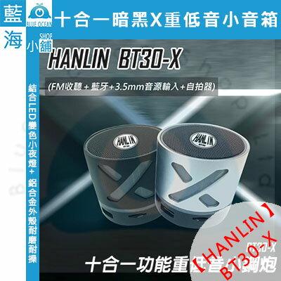 ★HANLIN-BT30X★ 十合一暗黑X重低音小音箱