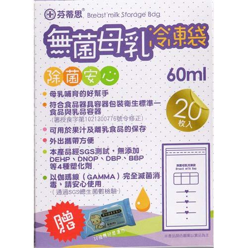 【奇買親子購物網】芬蒂思 母乳冷凍袋/平面型/60ml(贈10抽濕巾)