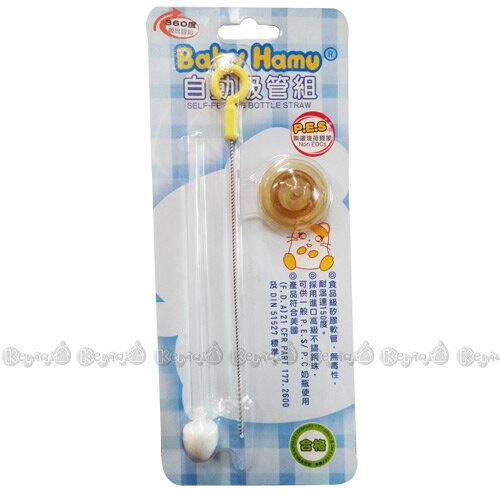 【奇買親子購物網】HM PES自動吸管組-大
