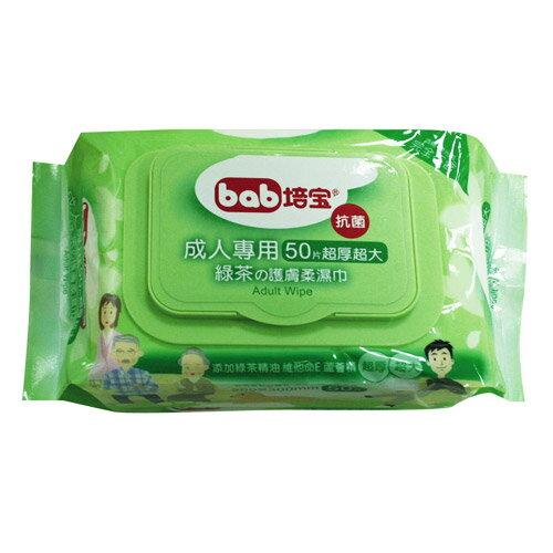 【奇買親子購物網】培寶bab成人護膚柔濕巾-綠茶 50s