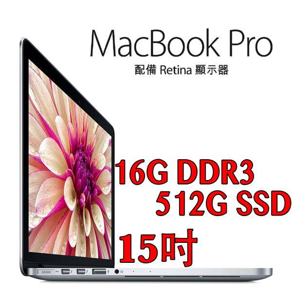 ★最高省$2400+6期0利率★Apple 蘋果 MacBook Pro Retina 15吋/2.5GHz i7/16G/512G SSD(MJLT2TA/A)