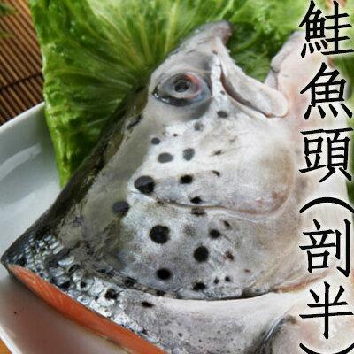 ㊣盅龐水產 ◇鮭魚頭剖半350/450◇約350-450g/片 $85/片 挪威 鮭魚 批發 (歡迎.餐聽.批發)