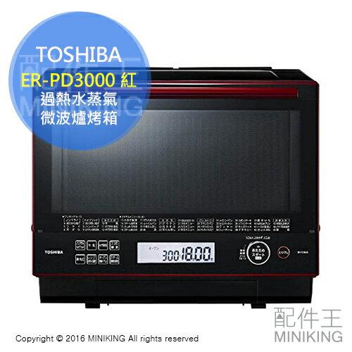 【配件王】代購 TOSHIBA 東芝 ER-PD3000 紅 過熱水蒸氣微波爐烤箱 8眼溫度感應 30L 勝 ND300