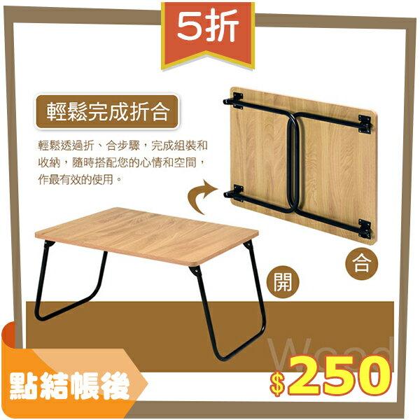 【悠室屋】和風小茶几 輕巧折疊桌 床邊桌 筆電桌 悠室屋
