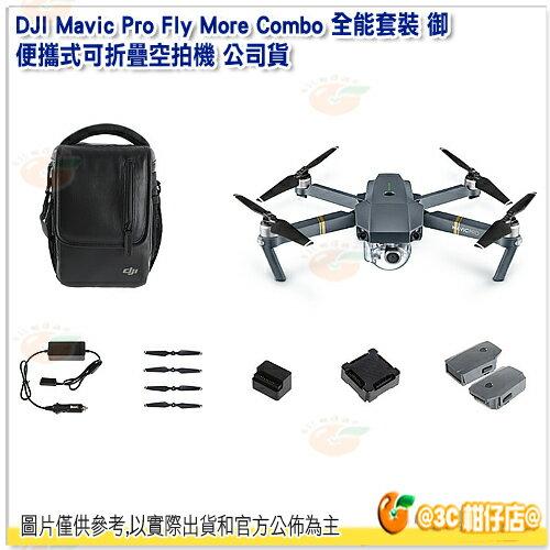 預購 可分期 大疆 DJI Mavic Pro Fly More Combo 全能套裝 御 可折疊 空拍機 公司貨 4K 航拍器 無人機