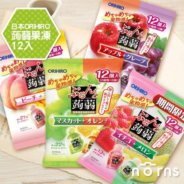 NORNS【日本ORIHIRO蒟蒻果凍 12入綜合水果】 擠壓式 葡萄 柳橙水蜜桃芒果零食 日本人氣 代購零嘴 低卡
