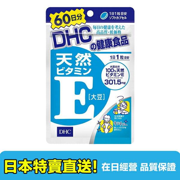 【海洋傳奇】日本DHC 維他命E 60天份 - 限時優惠好康折扣