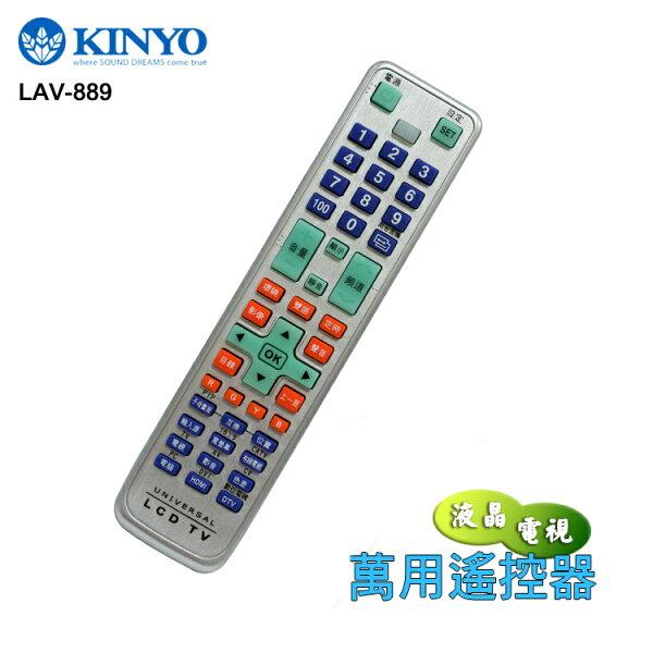 KINYO 耐嘉 LAV-889 液晶電視 萬用遙控器/夜光型/適用中華電信MOD