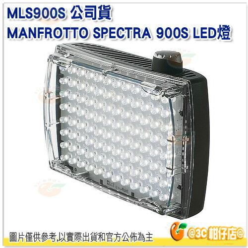 Manfrotto 曼富圖 MLS900S 公司貨 Spectra 900S LED 廣角型攝影錄影LED燈 補光燈 攝影燈 色溫燈 太陽燈 LED 96顆 聚光燈