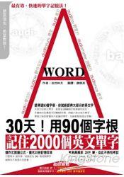 30天!用90個字根,記住2000個英文單字(附1MP3+40張字卡)
