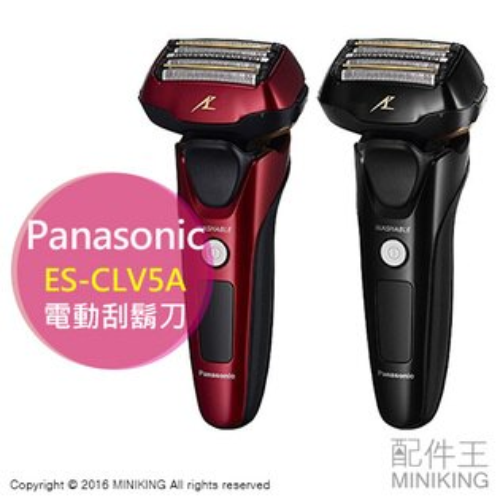 【配件王】日本代購 國際牌 Panasonic 電動刮鬍刀 ES-CLV5A 3D浮動刀頭 自動調整強弱 音波洗淨