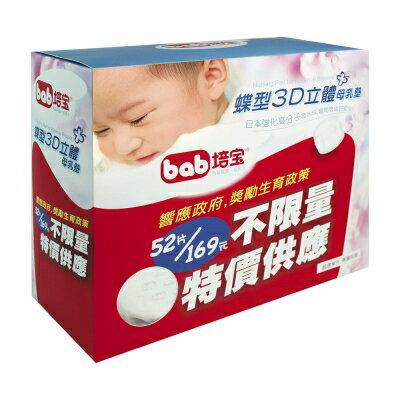 『121婦嬰用品館』培寶 碟型3D立體母乳墊52片 - 限時優惠好康折扣