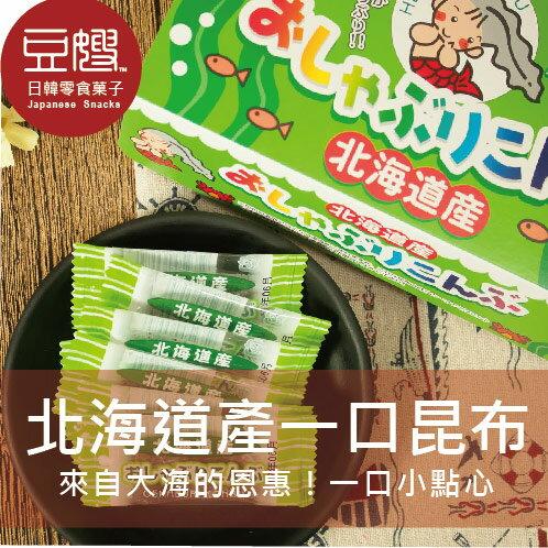 【豆嫂】日本零食 北海道一口昆布(單顆,下單48顆送2顆以盒裝出貨)