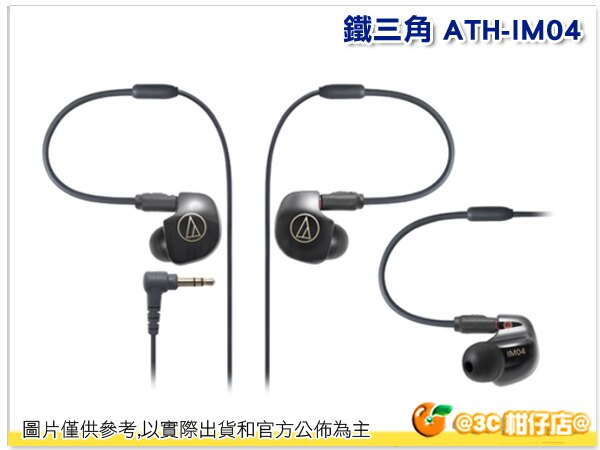 鐵三角 ATH-IM04 四單體平衡電樞耳塞式耳機 監聽耳機 可換線式 高階 公司貨保固一年