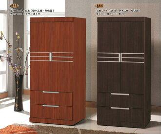 【石川家居】OU-668-4 柚木3*6尺衣櫃 (不含其他商品) 需搭配車趟