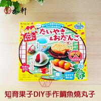 櫻桃小丸子週邊商品推薦《加軒》日本KRACIE知育果子DIY手作鯛魚燒丸子