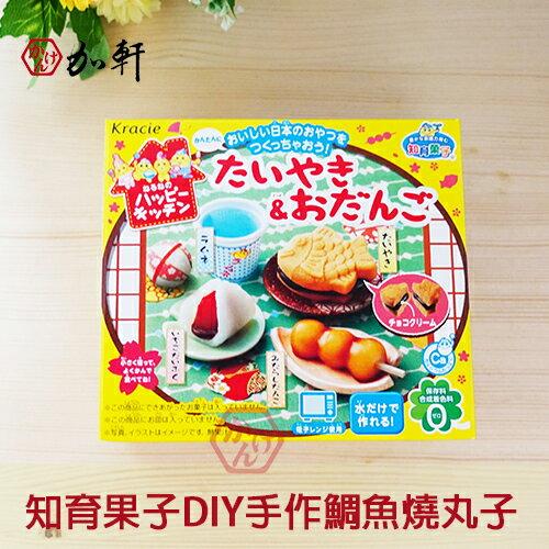 《加軒》日本KRACIE知育果子DIY手作鯛魚燒丸子