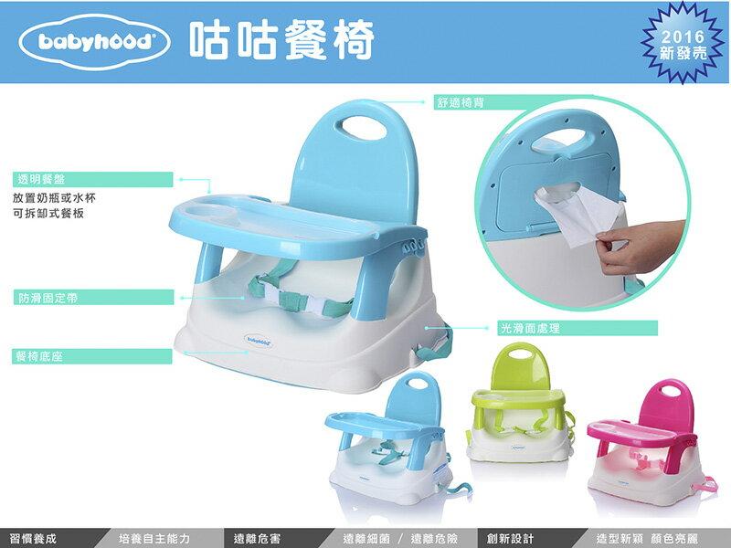 『121婦嬰用品館』傳佳知寶 babyhood 咕咕餐椅-湖藍 (附透明餐盤) (附透明餐盤) 1