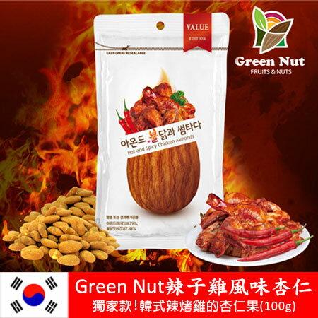 獨家 韓國 Green Nut 辣子雞風味杏仁 (100g) 辣豆 辣杏仁果 進口零食【N101356】
