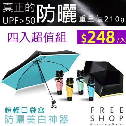 雨傘 Free Shop【QFSUH9103】超輕量口袋傘 黑膠完全防曬美白傘晴雨傘五折傘手機傘 輕巧好收納 迷你傘