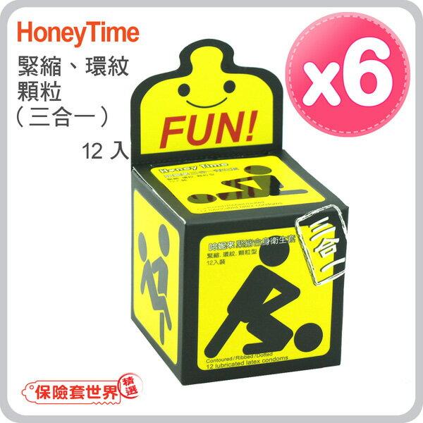 【保險套世界精選】哈妮來.樂活套三合一保險套-黃(12入X6盒) 0