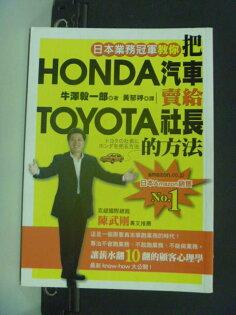 【書寶二手書T5/行銷_MKK】把HONDA汽車賣給TOYOTA社長的方法_牛澤毅一郎