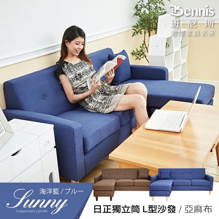 日系經典‧Sunny日正獨立筒L型布沙發★班尼斯國際家具名床 2