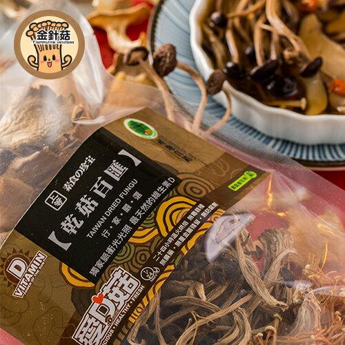 乾菇百匯金針菇