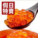 周末獨享限定【台北濱江】日本空運進口醬油漬鮭魚卵(500g)