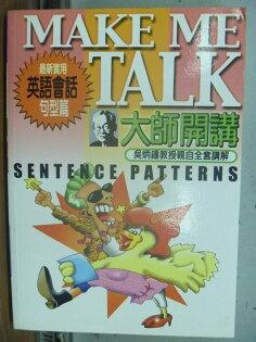 【書寶二手書T6/語言學習_JAJ】大師開講MAKE ME TALK最新實用英語會話_句型篇