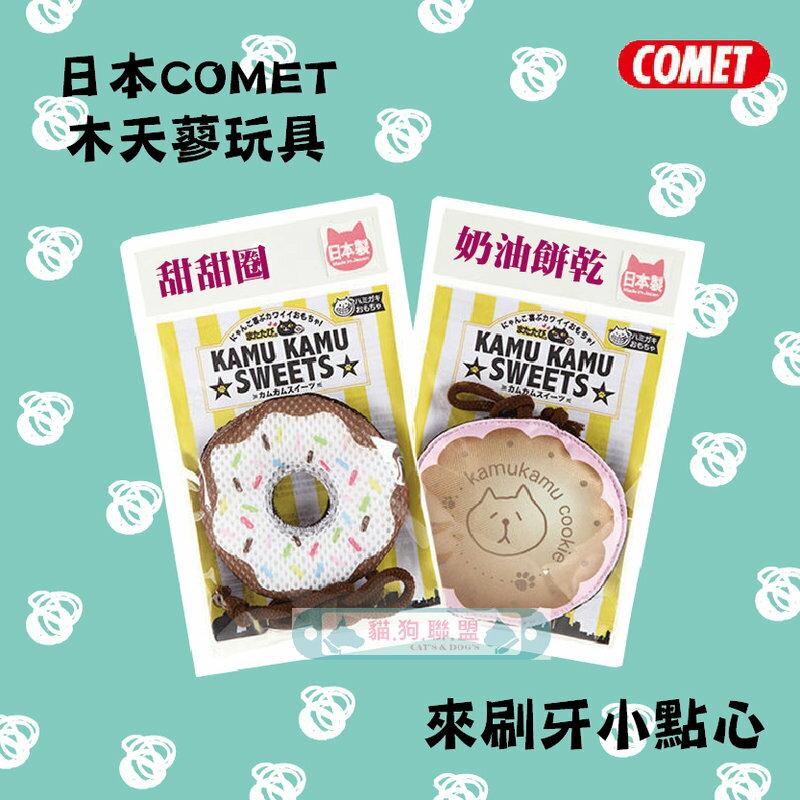 +貓狗樂園+ 日本COMET【木天蓼玩具。來刷牙2。小點心 】200元 0