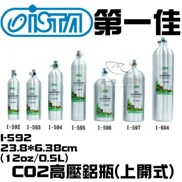 [第一佳水族寵物]台灣伊士達ISTA【CO2高壓鋁瓶(上開式) I-592 0.5L】水草缸 軟體缸 耐高壓 免運