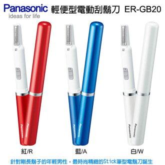 國際牌 Panasonic 攜帶型電動刮鬍刀 ER-GB20/修毛/筆型刮鬍刀/安全刀頭/輕便/時尚精緻【馬尼行動通訊】