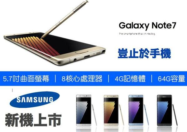 Samsung Galaxy Note 7 64G 5.7吋 三星 旗艦 4G LTE 大螢幕 智慧型 手機
