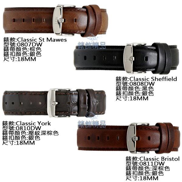【錶飾精品】現貨 Daniel Wellington 原廠 瑞典 DW錶帶 皮帶 18mm 銀色 0807 0808 0810 0811