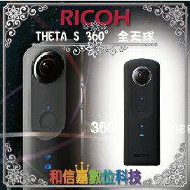 ➤全景夜拍【和信嘉】RICOH THETA S(黑色) 360°全景自拍炫彩奇機 自拍神器 公司貨 原廠保固