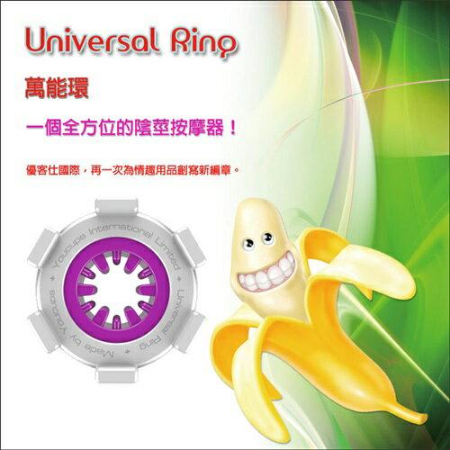 [漫朵拉情趣用品]英國YouCups *萬能環(兩個一組可當飛機杯使用)-紫色 DM-9211501