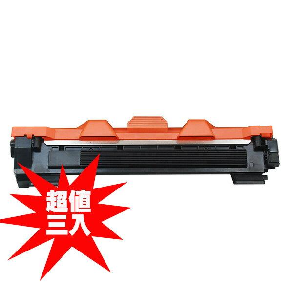 【非印不可】TN-1000 TN1000 高品質環保碳匣 (三件組) 適用 Brother HL-1110/DCP1510/MFC-1810/1850