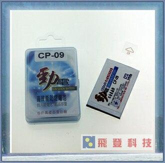 iNO CP09 老人機 特A級高容量電池1250mAh