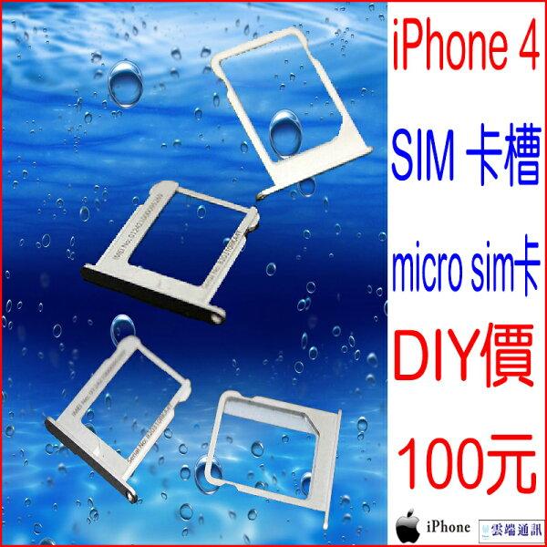 ☆雲端通訊☆拆機零件 iPhone 4 sim卡槽 micro sim卡 DIY價 零件價